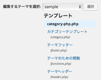 category-php